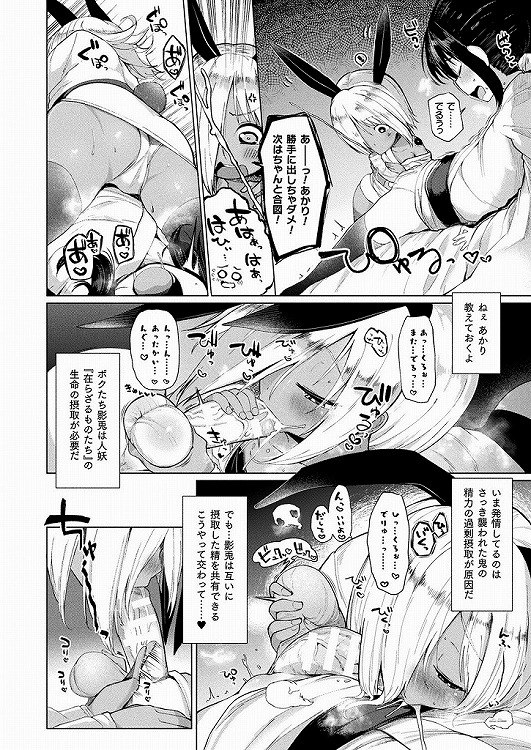 影ノ兎-カゲノウサギ-00008