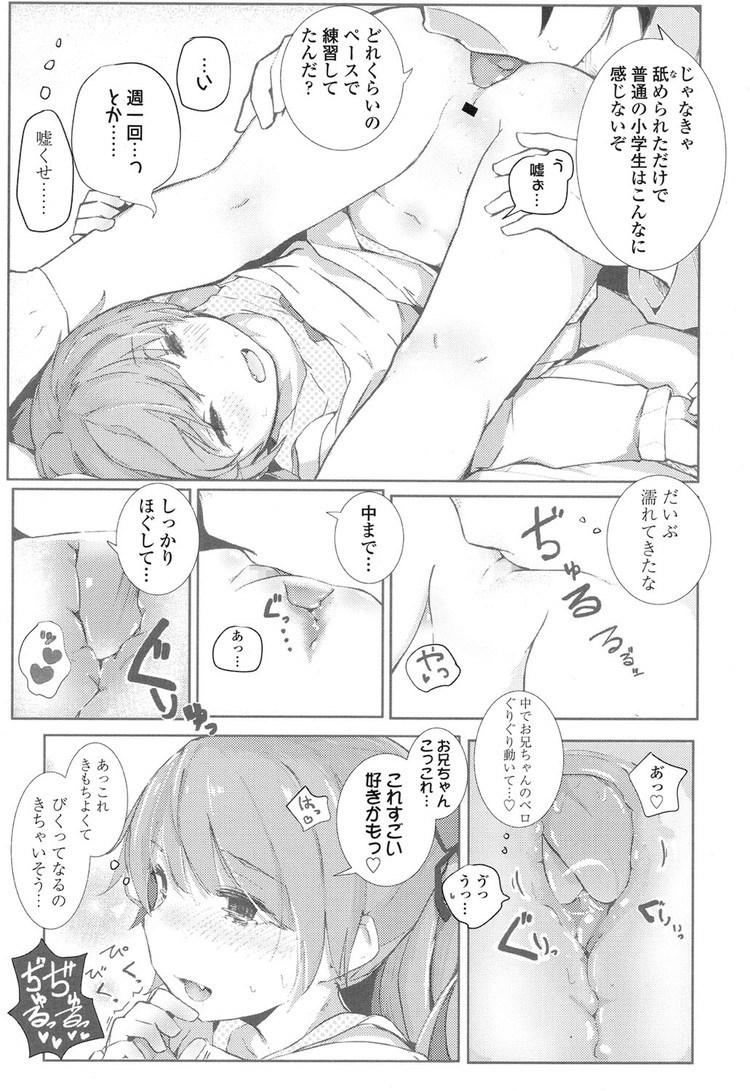 あかり☆ちゃれんじ00009