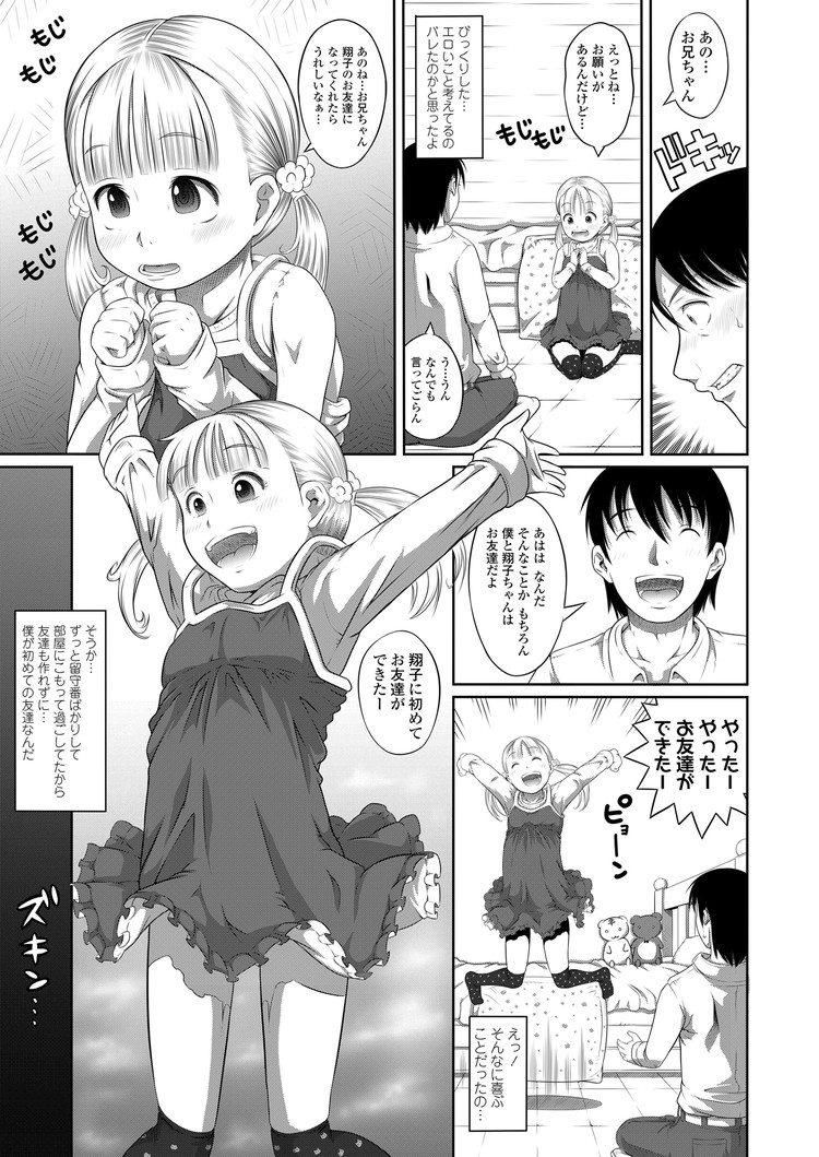 翔子ちゃんと灯油00005