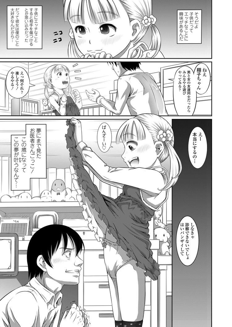 翔子ちゃんと灯油00009