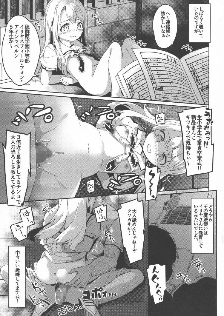 イリヤスフィール捕まえました (Fatekaleid liner プリズマ☆イリヤ)00006