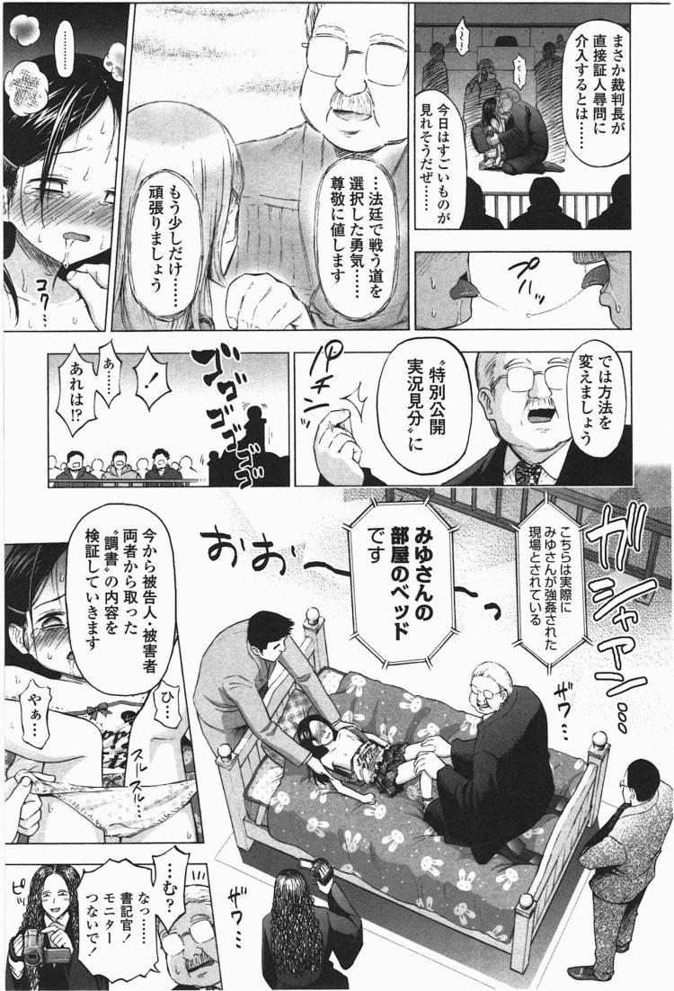 ロリ裁判と賢者の石00013