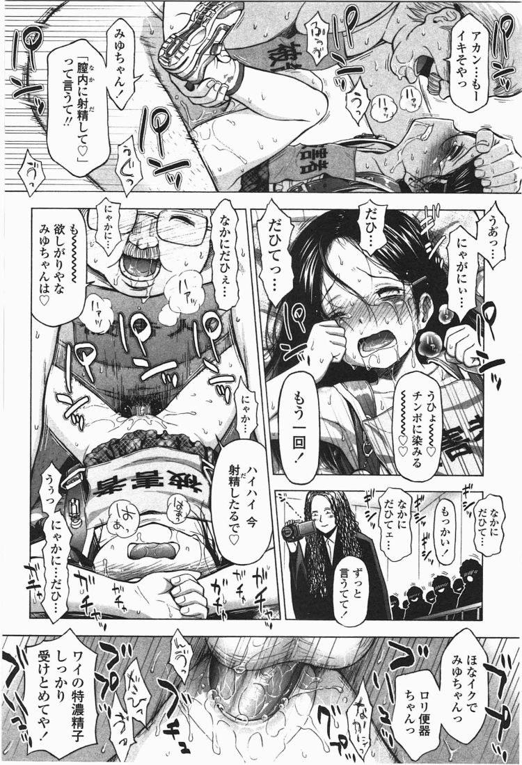 ロリ裁判と賢者の石00018