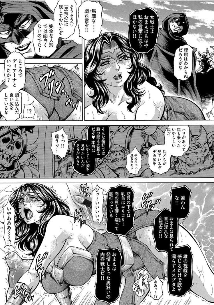 女戦士催眠強制手淫痴獄00006