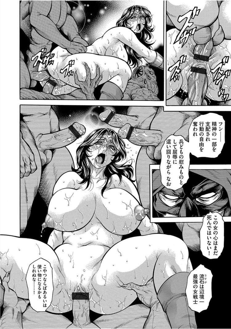 女戦士催眠強制手淫痴獄00017