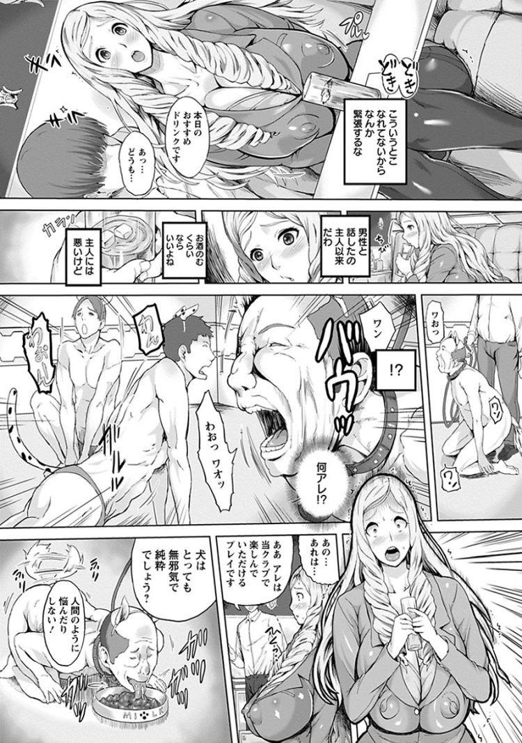 秘犬倶楽部00003