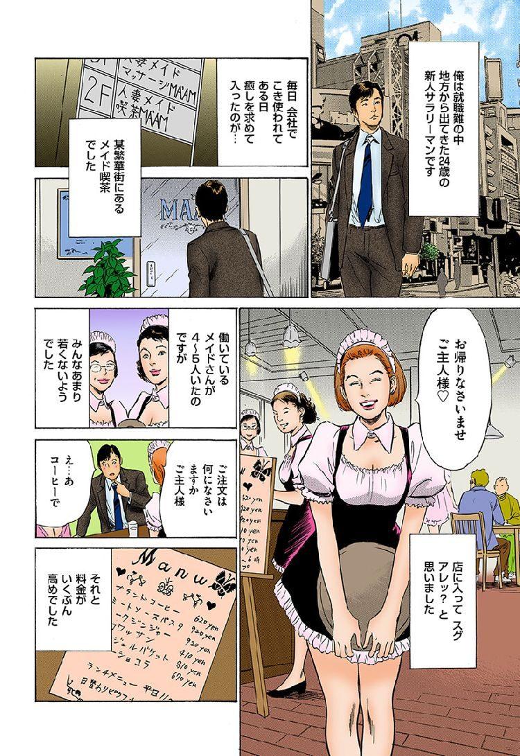 人妻実話談 人妻メイド喫茶00002