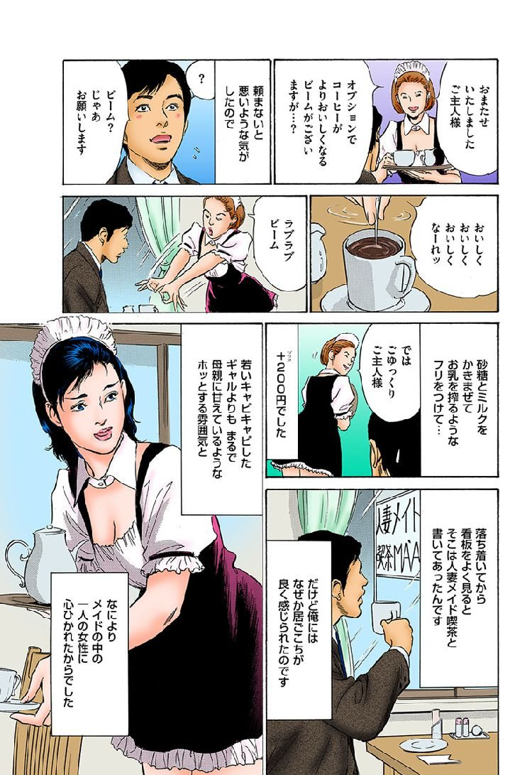 人妻実話談 人妻メイド喫茶00003