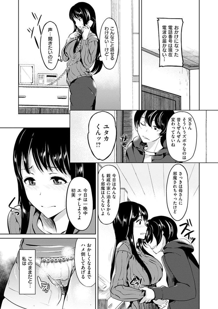 蜜絡み00007