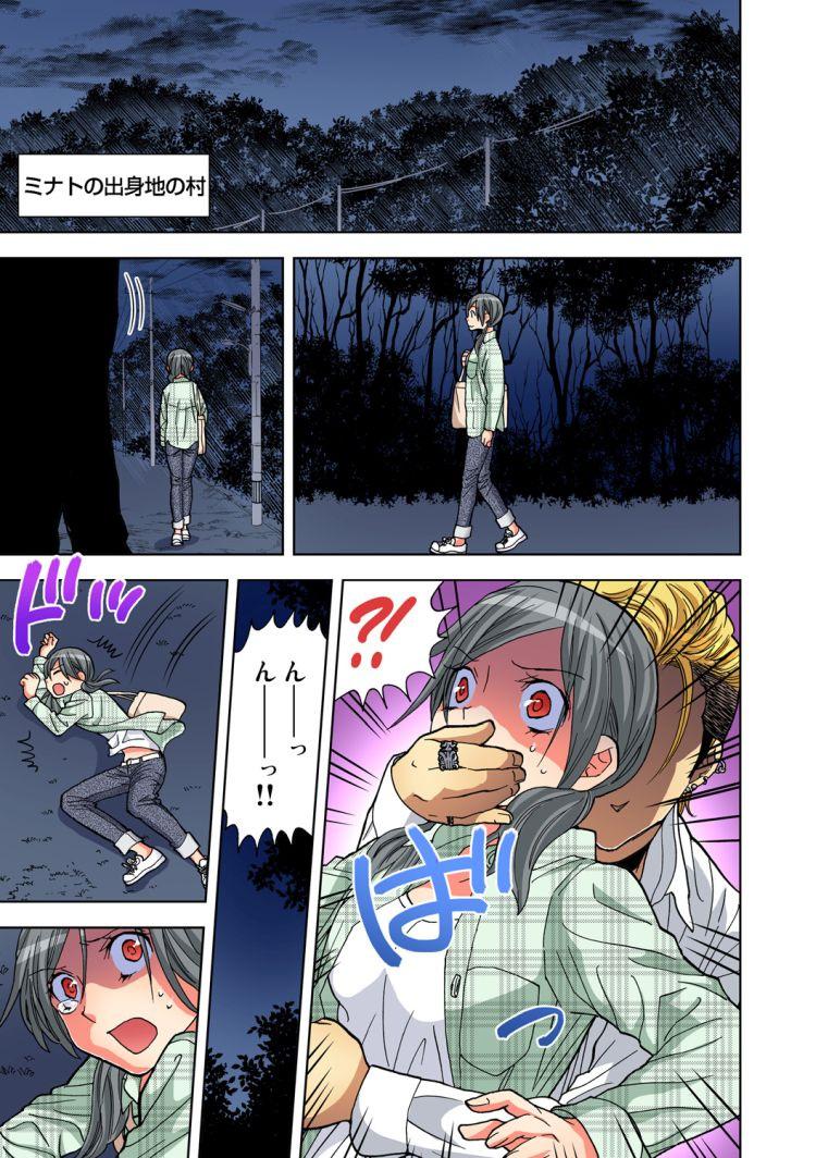 ヤらないと死んじゃう病!?(8)00002