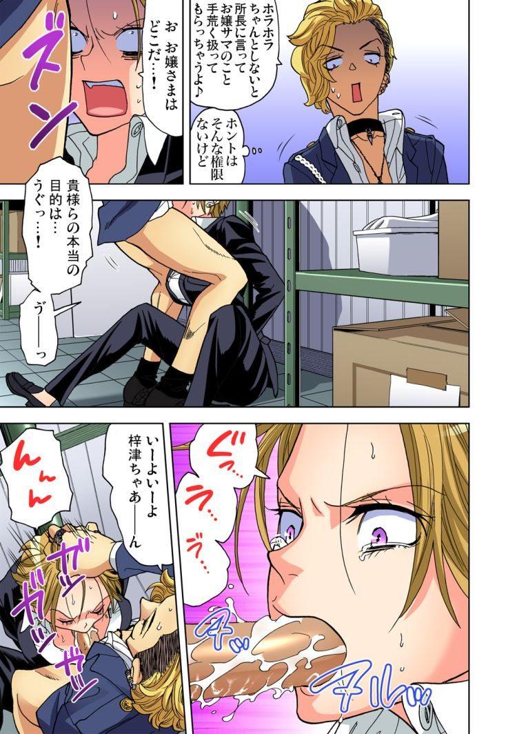 ヤらないと死んじゃう病!?(8)00016