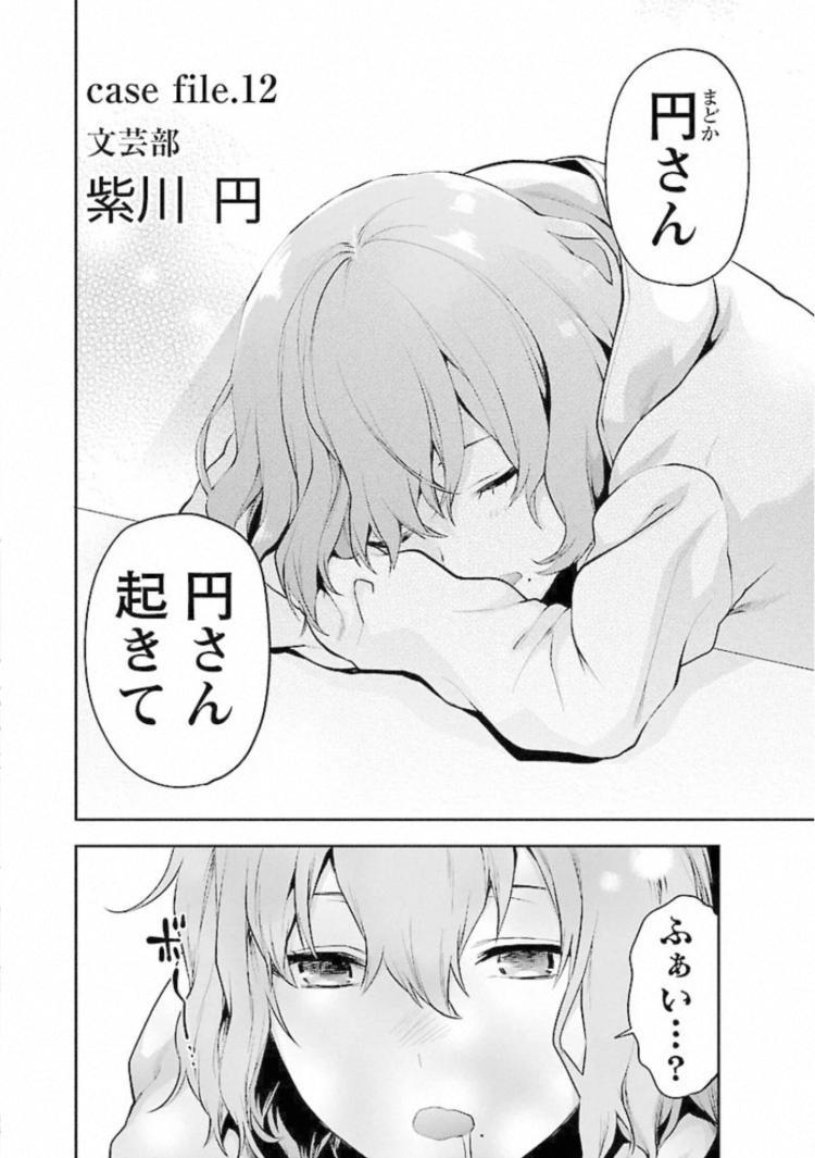 文芸部 柴川円00001