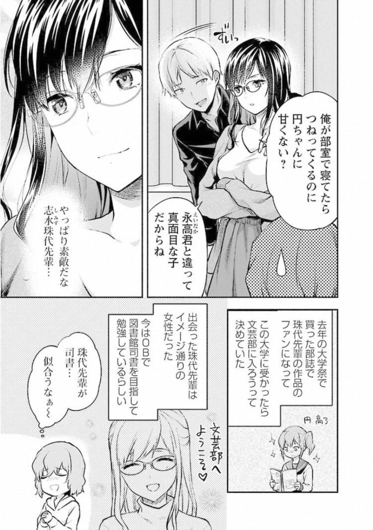 文芸部 柴川円00003