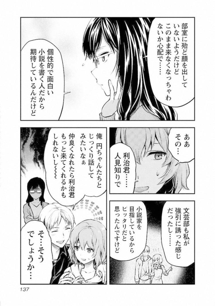 文芸部 柴川円00005