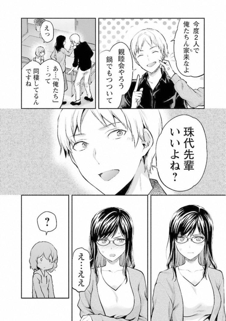 文芸部 柴川円00006