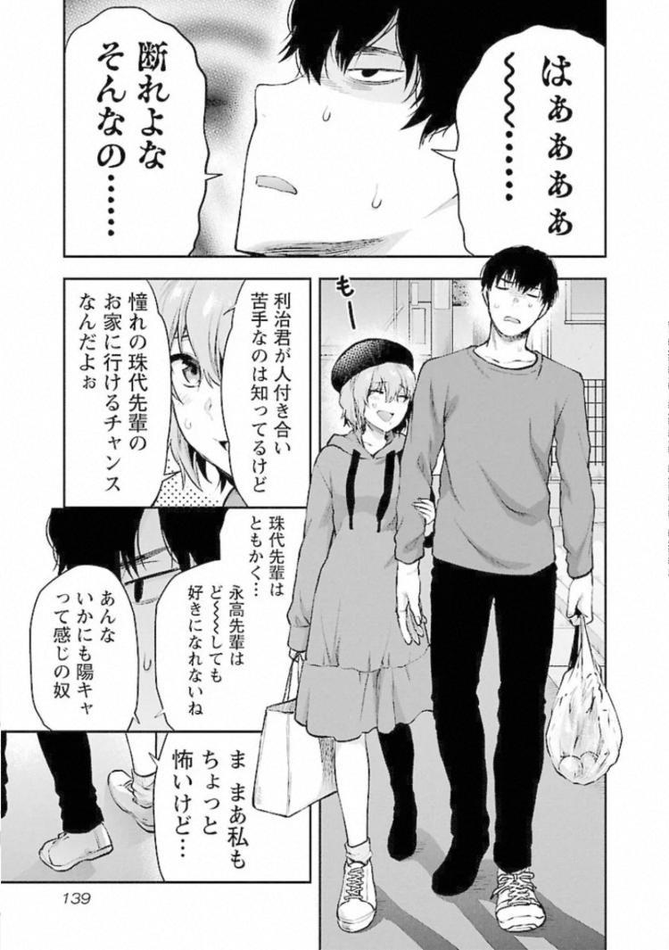 文芸部 柴川円00007