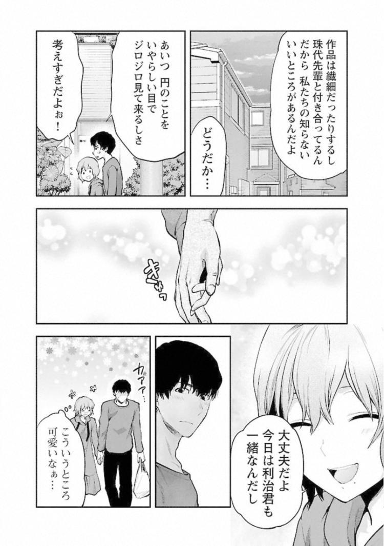 文芸部 柴川円00008
