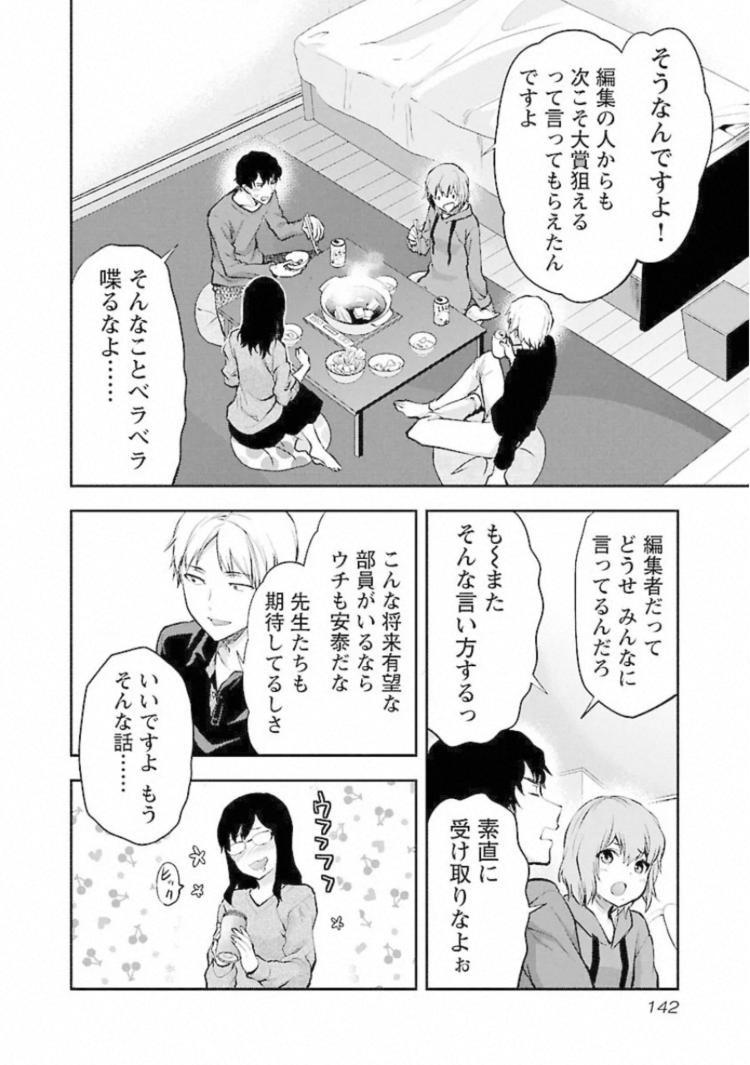 文芸部 柴川円00010