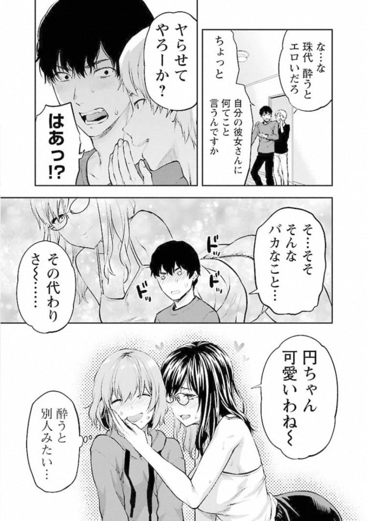 文芸部 柴川円00013