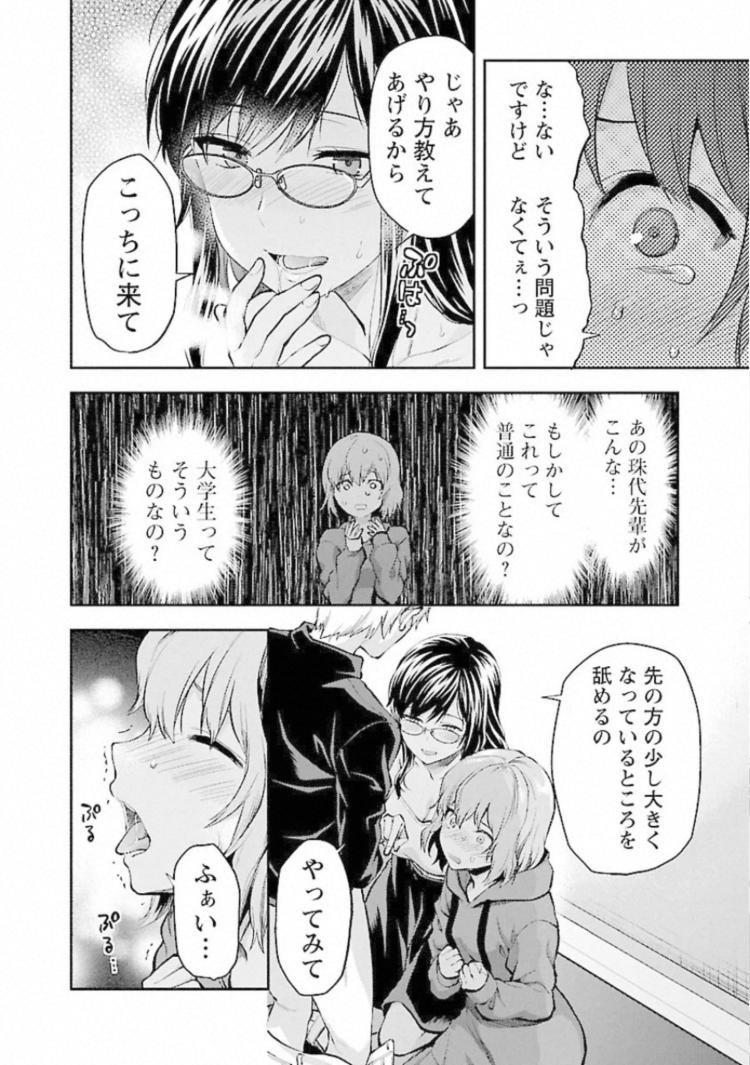 文芸部 柴川円00016
