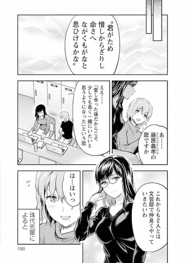 文芸部 柴川円00023