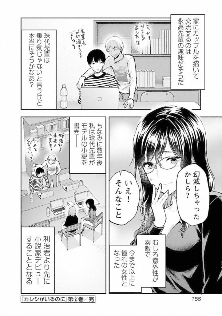 文芸部 柴川円00024