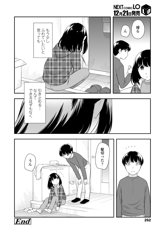 超楽な恋人00016