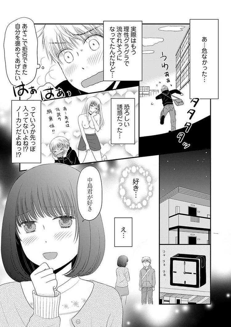 よりヌキ☆ラッキースケベ~ヤりすぎ地蔵のお・も・て・な・し~400008
