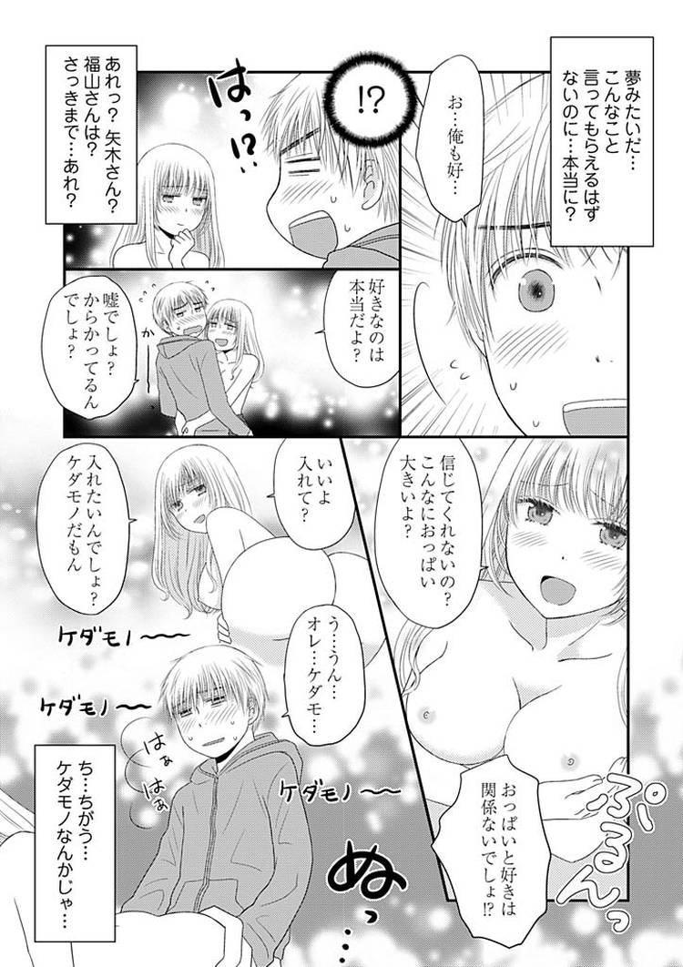 よりヌキ☆ラッキースケベ~ヤりすぎ地蔵のお・も・て・な・し~400009