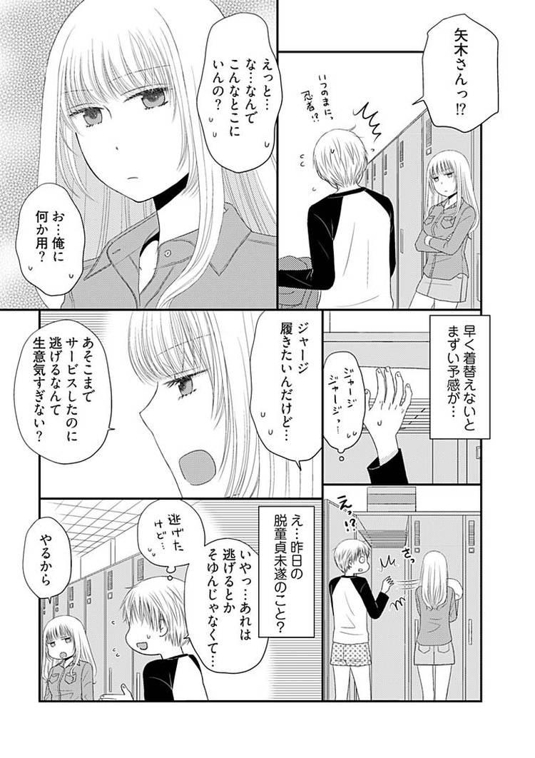 よりヌキ☆ラッキースケベ~ヤりすぎ地蔵のお・も・て・な・し~400016