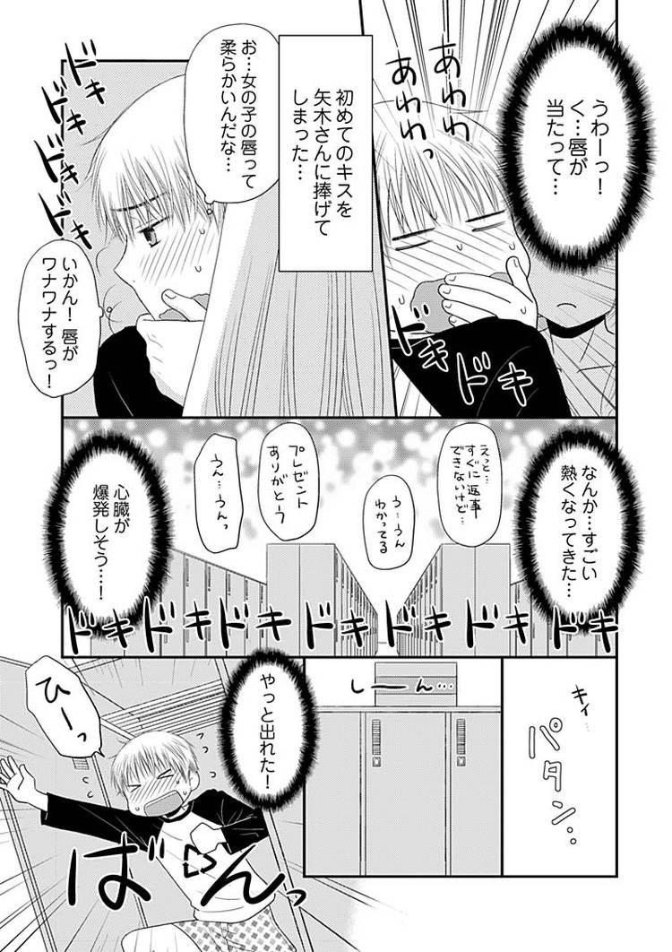 よりヌキ☆ラッキースケベ~ヤりすぎ地蔵のお・も・て・な・し~400022
