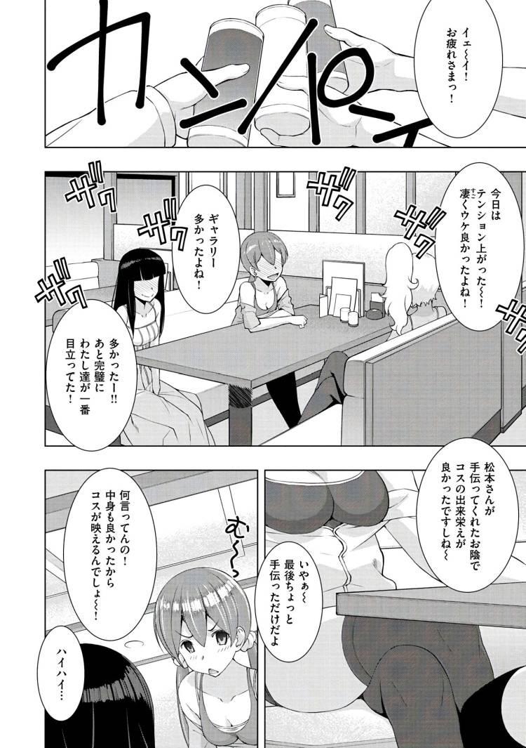 黒ギャルちゃんとコスプレ撮影会00002