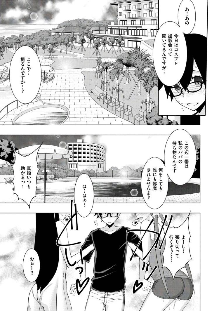 黒ギャルちゃんとコスプレ撮影会00007