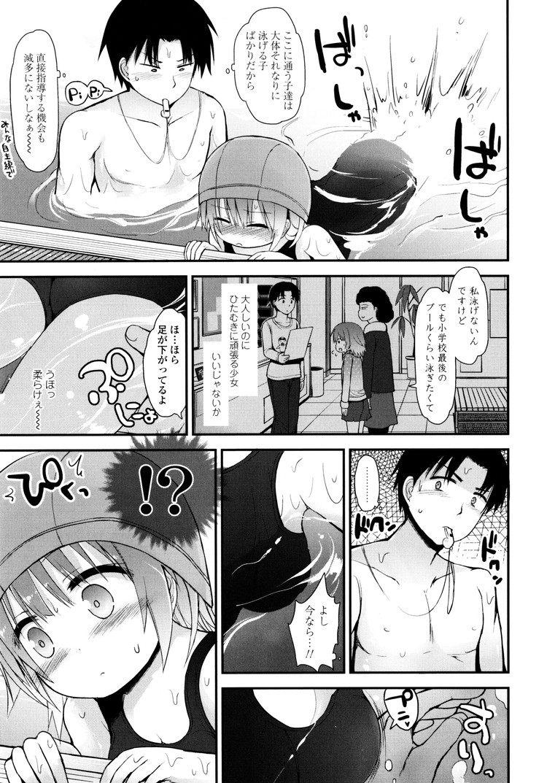 恋のぷるるんプール00003