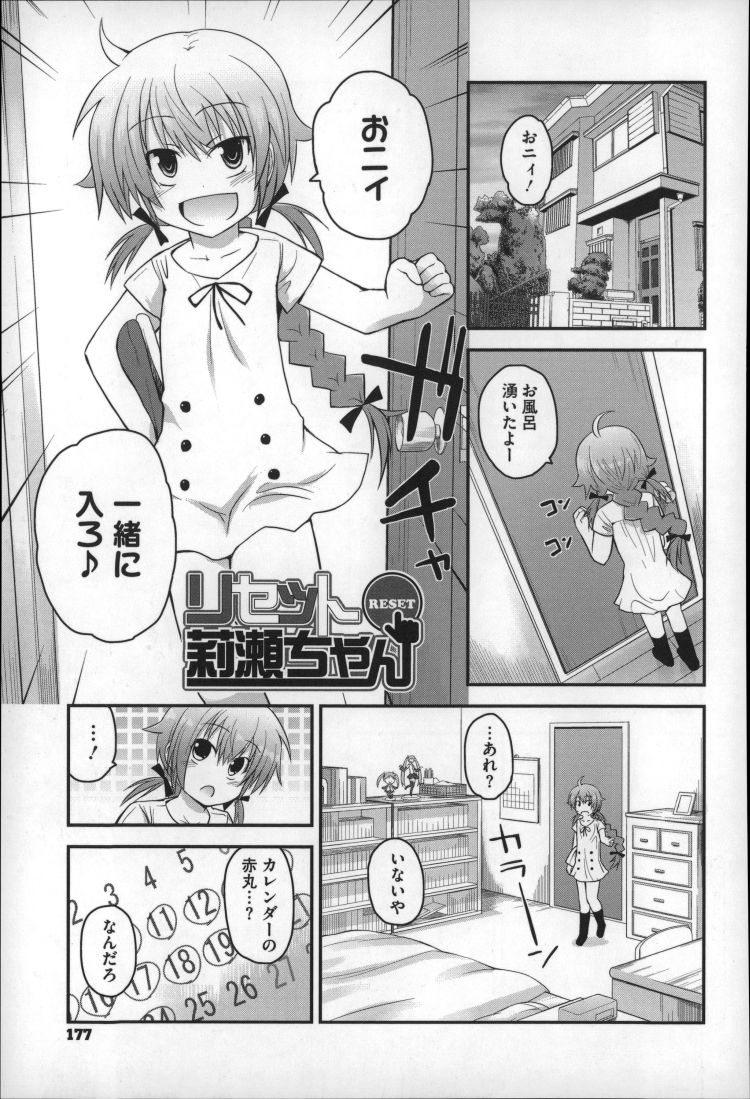 リセット莉瀬ちゃん00001