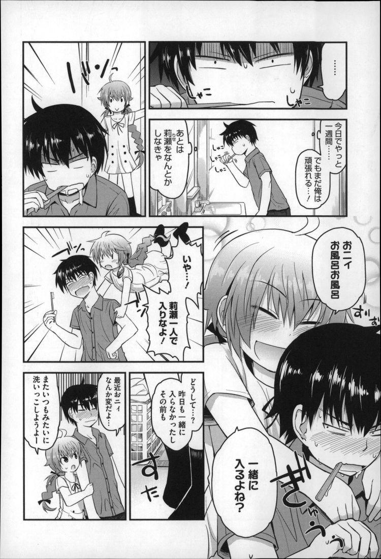 リセット莉瀬ちゃん00002