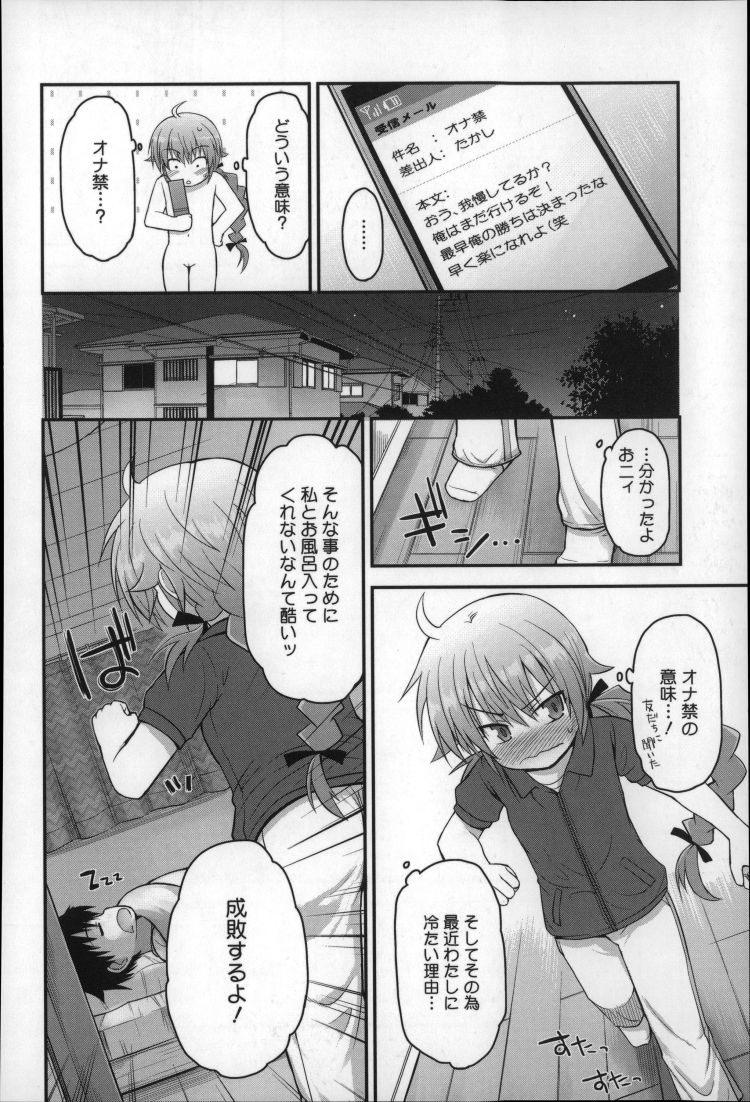 リセット莉瀬ちゃん00004