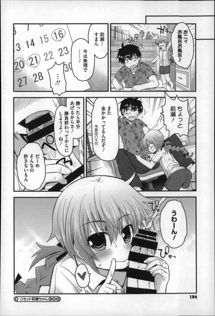 リセット莉瀬ちゃん00018