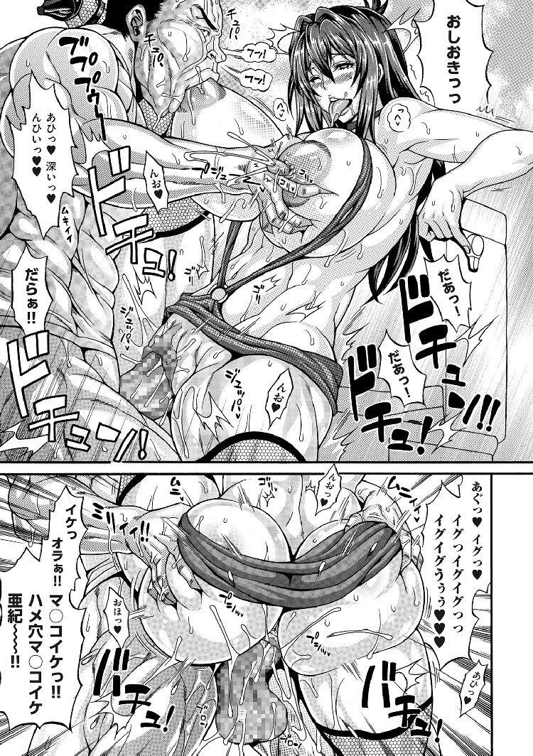 雌豚チンポ奴隷~保健医 弐城亜紀穂~00011