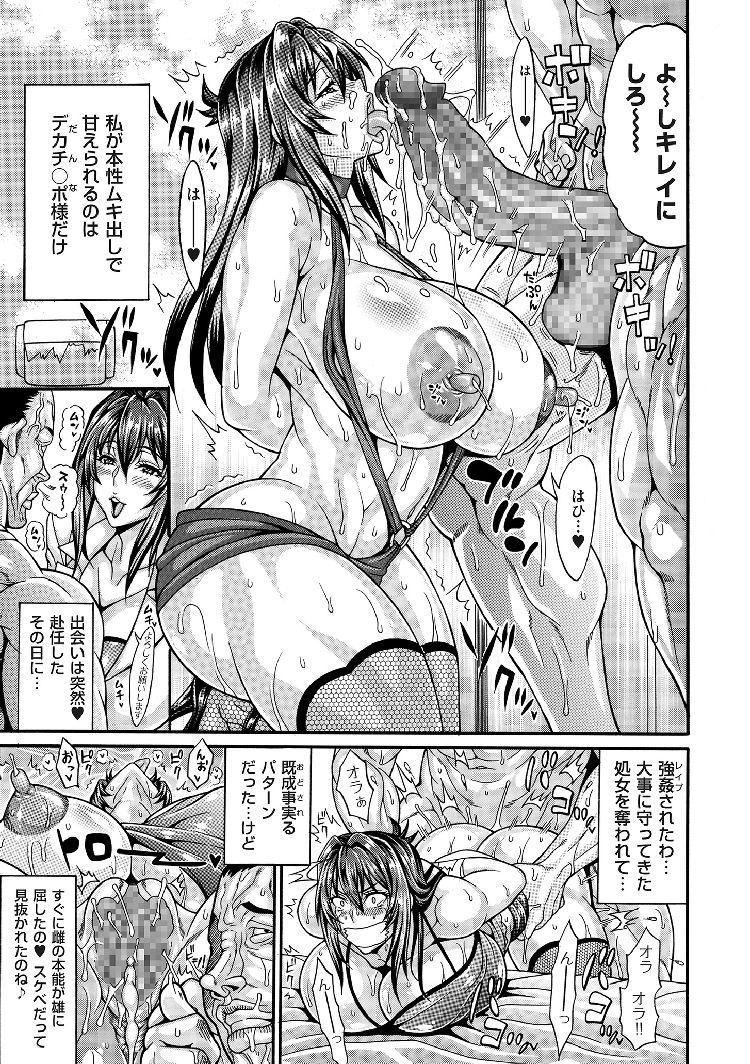 雌豚チンポ奴隷~保健医 弐城亜紀穂~00013
