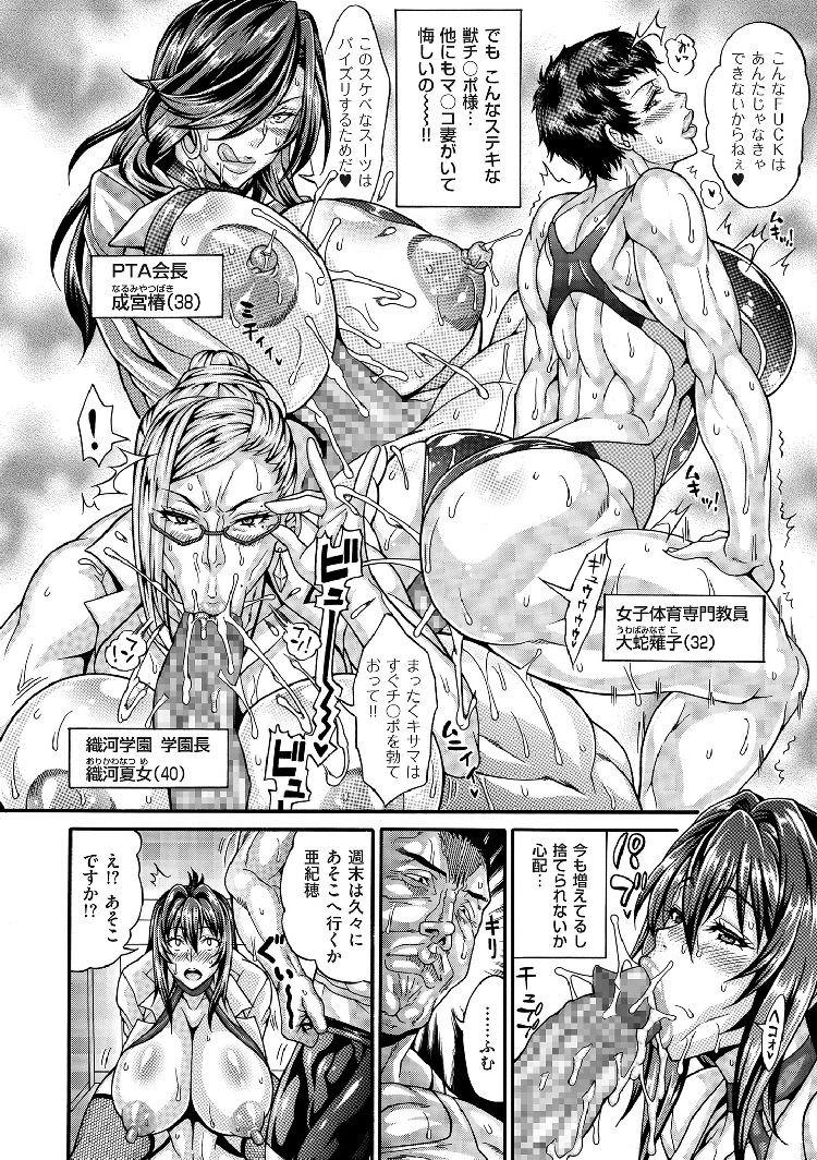 雌豚チンポ奴隷~保健医 弐城亜紀穂~00014