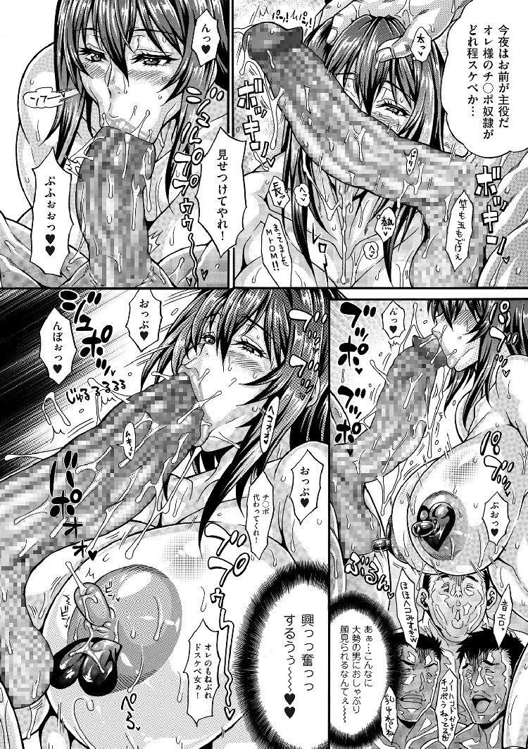 雌豚チンポ奴隷~保健医 弐城亜紀穂~00018