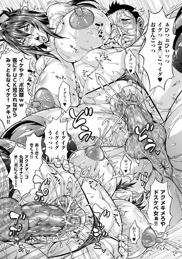 雌豚チンポ奴隷~保健医 弐城亜紀穂~00023