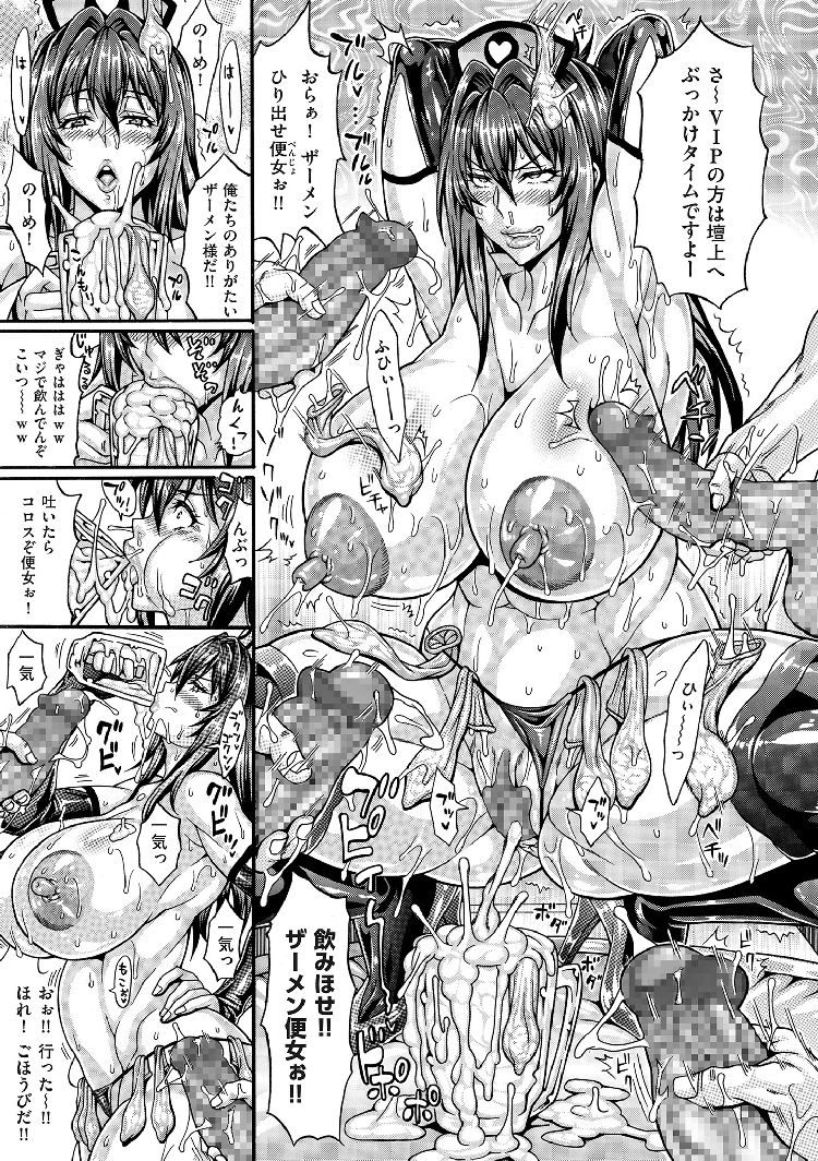 雌豚チンポ奴隷~保健医 弐城亜紀穂~00025