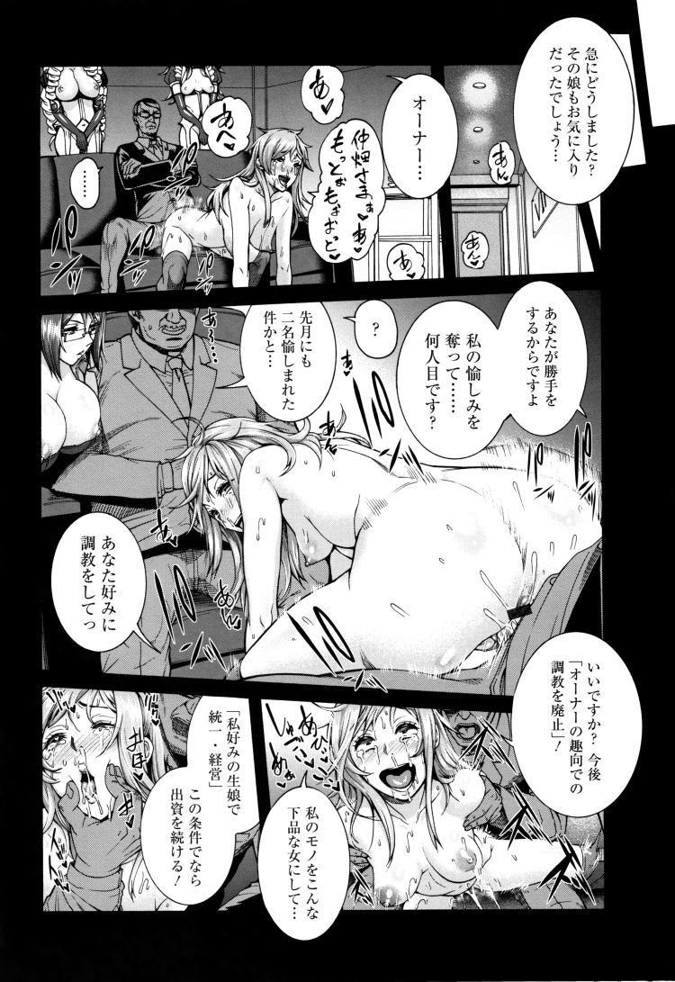 ミウリヅマ ~アクメ秘書マキ~00002
