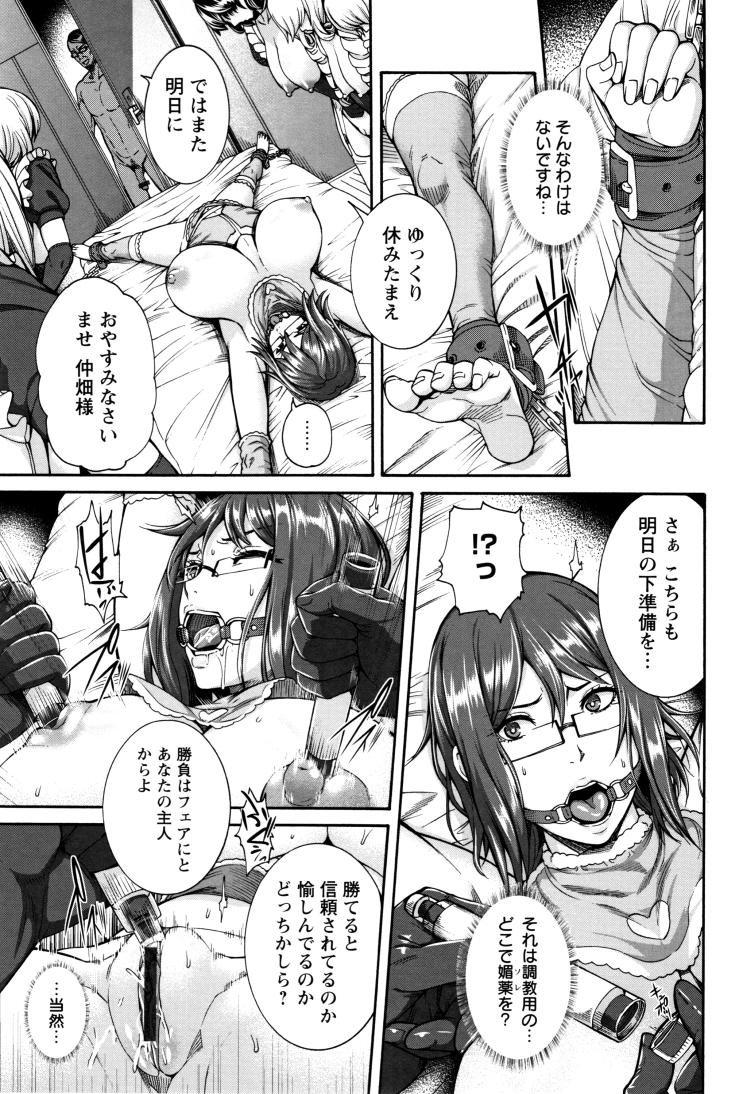 ミウリヅマ ~アクメ秘書マキ~00005