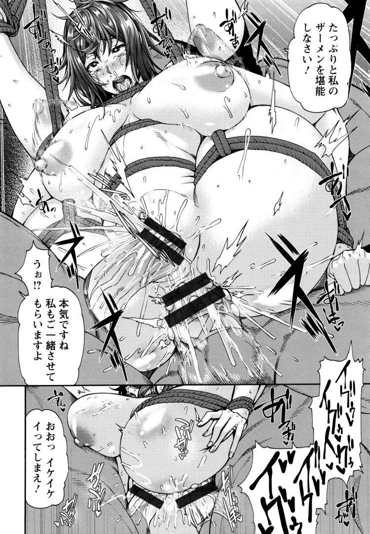 ミウリヅマ ~アクメ秘書マキ~00020