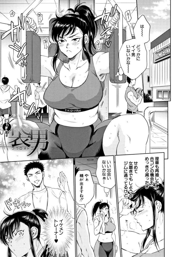 またまた袋男【最終話】00001