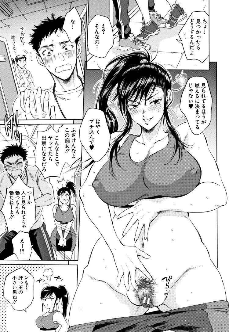 またまた袋男【最終話】00003