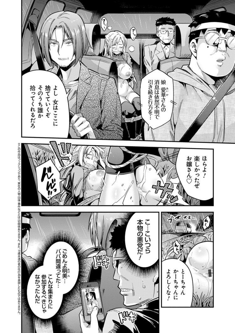 犯罪者たちの夜00002